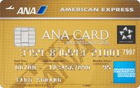 ANA アメックス・ゴールドカード