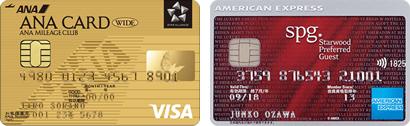 ANA VISAワイドゴールドカード spgアメックス