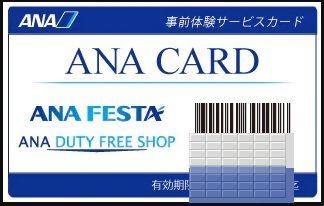 事前体験サービスカード