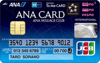 ソラチカカード(ANA To Me CARD PASMO JCB)