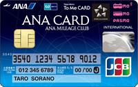 ソラチカカード(ANA To Me CARD PASMO JCB)