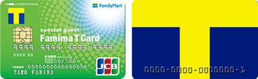 ファミマTカード、Tカード