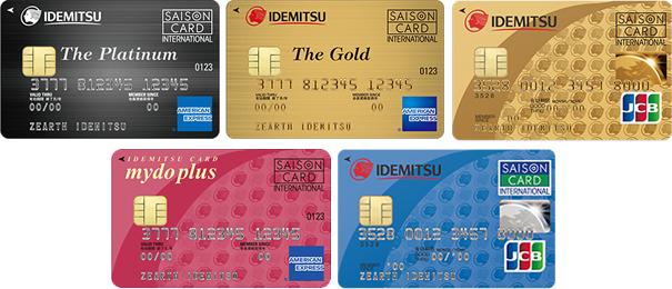 """""""ザ・プラチナ""""、""""ザ・ゴールド""""、出光ゴールドカード、出光カード、出光カードまいどプラス"""