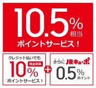 10.5%相当ポイントサービス