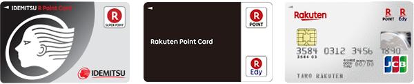 楽天ポイントカード・楽天Edy機能付きカード・楽天カード