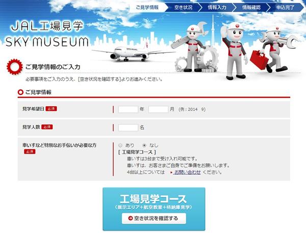 申込みページ