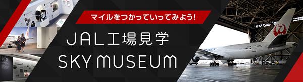 JAL工場見学(スカイミュージアム)