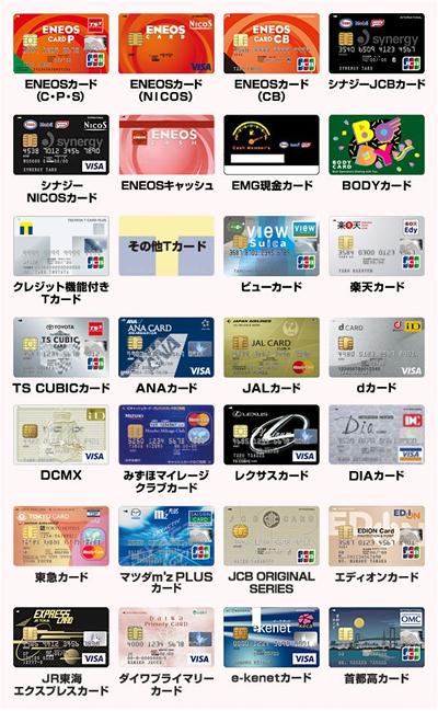 Tカードと併用できないカード一覧