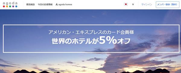 アメリカン・エキスプレスのカード会員様 世界のホテルが5%オフ