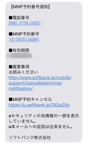 MNP予約番号通知