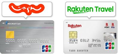 リクルートカード、楽天カード