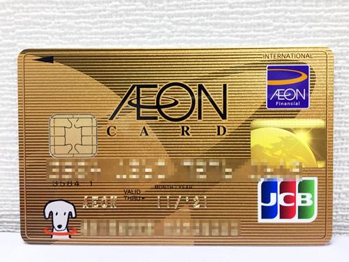 イオンカードゴールド 家族カード
