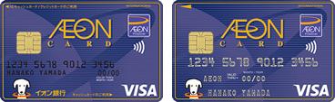 イオンカードセレクト イオンカード(WAON一体型)
