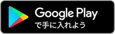 https://play.google.com/store/apps/details?id=jp.mncl&hl=ja