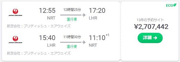 成田⇔ロンドン 料金