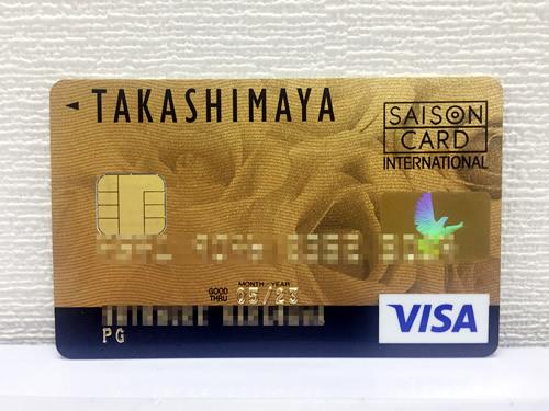 タカシマヤゴールドカード