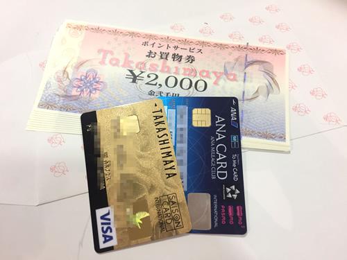 お買物券10枚+タカシマヤゴールドカード+ソラチカカード