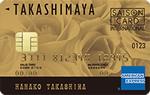 タカシマヤカード《ゴールド》