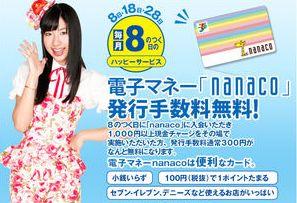 電子マネー「nanaco」発行手数料無料