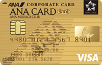 ワイドゴールドカード