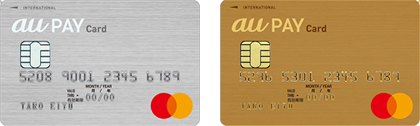 au PAY カード au PAY ゴールドカード