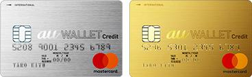 au WALLETクレジットカード au WALLETゴールドカード