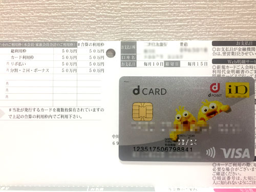 dカード 利用可能枠
