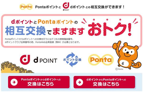 dポイントとPontaポイントの相互交換