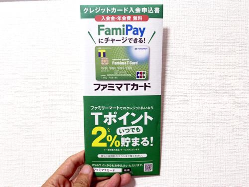 ファミマTカード 入会申込書