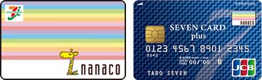 nanaco セブンカードプラス
