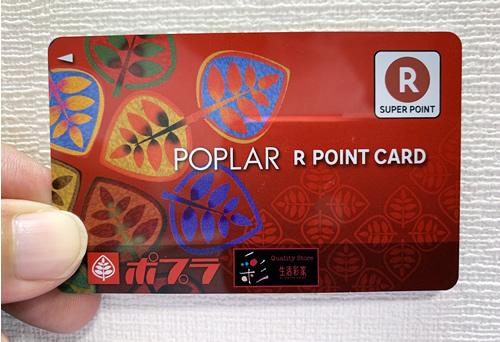 ポプラRポイントカード