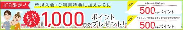 新規入会+ご利用特典に加えさらに1,000円分ポイントプレゼント