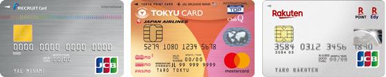 リクルートカード、TOKYU CARD ClubQ JMB PASMO、楽天カード