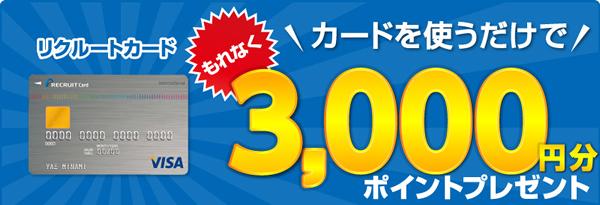 カードを使うだけで3,000円分ポイントプレゼント