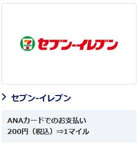 ANAカードでのお支払い 200円(税込)→1マイル