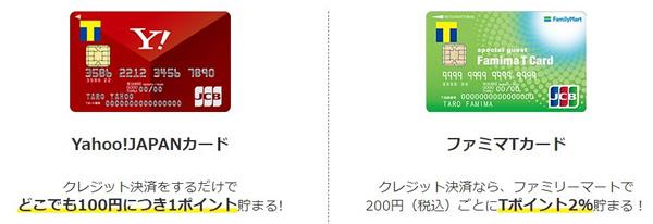 Yahoo!JAPANカード ファミマTカード