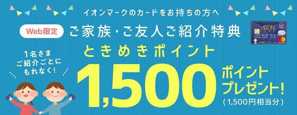 ときめきポイント1,500ポイントプレゼント