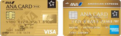 ANA VISAワイドゴールドカードとANAアメックスゴールドカード