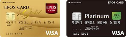 エポスゴールドカード エポスプラチナカード