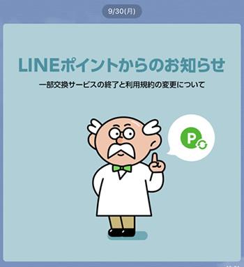 LINEポイントからのお知らせ