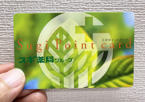 スギポイントカード