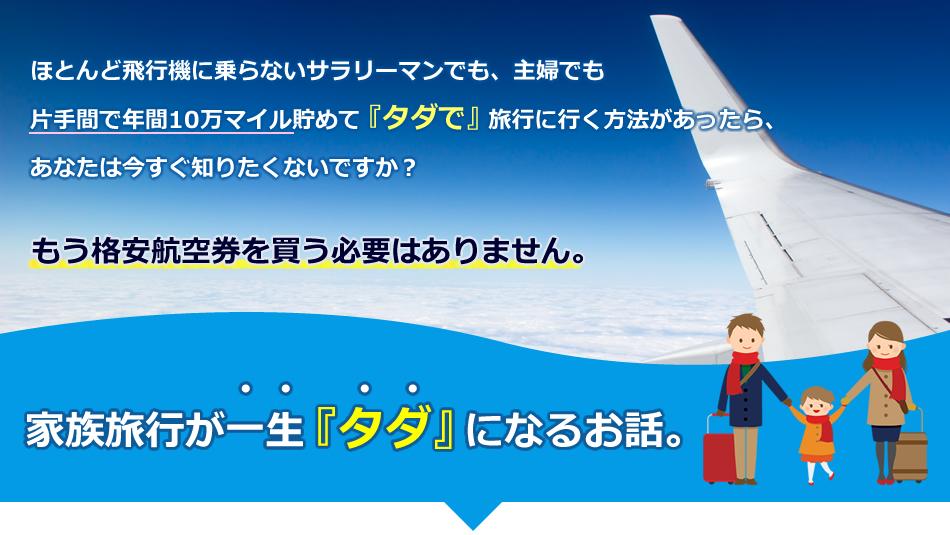 ほとんど飛行機に乗らないサラリーマンでも、主婦でも片手間で年間10万マイル貯めて『タダで』旅行に行く方法があったら、あなたは今すぐ知りたくないですか?もう格安航空券を買う必要はありません。家族旅行が一生『タダ』になるお話。