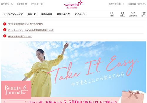 資生堂watashi+