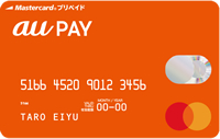 au PAY プリペイドカード