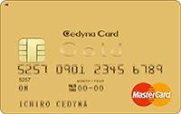 セディナゴールドカード