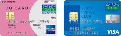 JQ CARDセゾン SEIBU PRINCE CLUBカードセゾン