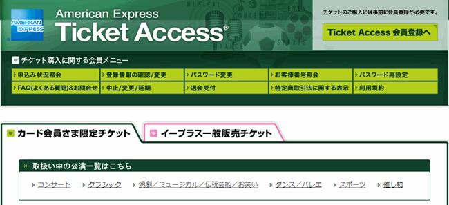 チケット・アクセス