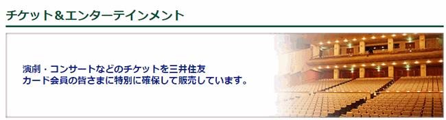 Vpassチケット