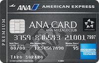 ANAアメリカン・エキスプレス・プレミアムカード