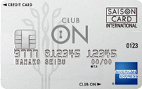 クラブ・オンカード セゾン